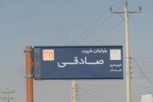 نامگذاری خیابانی بهنام شهید صادقی
