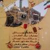 یادواره شهدای عملیات بیتالمقدس و سالگرد شهیدان خردادماه برگزار شد
